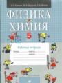 Решебник задач и ГДЗ по Физике 5 класс А.Е. Гуревич