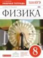 Решебник задач и ГДЗ по Физике 8 класс Ханнанова Т.А.