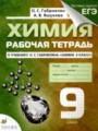 Решебник задач и ГДЗ по Химии 9 класс Габриелян О.С.