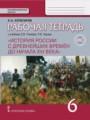 История 6 класс рабочая тетрадь Кочегаров