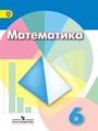 Математика 6 класс Дорофеев, Шарыгин
