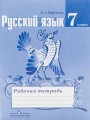Решебник задач и ГДЗ по Русскому языку 7 класс Ефремова Е.А.