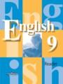 Решебник задач и ГДЗ по Английскому языку 9 класс В.П. Кузовлёв