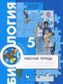 Биология 5 класс рабочая тетрадь Корнилова Николаев