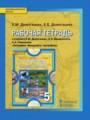 Решебник задач и ГДЗ по Географии 5 класс Домогацких Е.М.