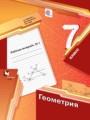 Геометрия 7 класс рабочая тетрадь Мерзляк Полонский