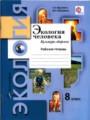 Решебник задач и ГДЗ по Экологии 8 класс Воронина Г.А.