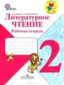 Литература 2 класс рабочая тетрадь Бойкина