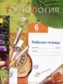 Технология 6 класс рабочая тетрадь Самородский Симоненко