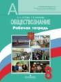 Обществознание 8 класс рабочая тетрадь Котова