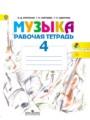 Решебник задач и ГДЗ по Музыке 4 класс Е.Д. Критская