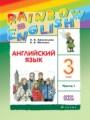 Решебник задач и ГДЗ по Английскому языку 3 класс О. В. Афанасьева