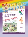 Решебник задач и ГДЗ по Английскому языку 4 класс О. В. Афанасьева