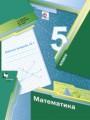 Математика 5 класс Мерзляк рабочая тетрадь