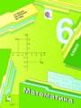 Математика 6 класс Мерзляк, Полонский