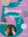 Решебник задач и ГДЗ по Русскому языку 5 класс Э. В. Якубовская
