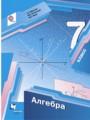 Решебник задач и ГДЗ по Алгебре 7 класс А. Г. Мерзляк