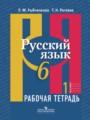 Русский язык 6 класс рабочая тетрадь Рыбченкова