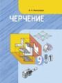 Решебник задач и ГДЗ по Черчению 9 класс В. Н. Виноградов