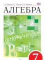 Алгебра 7 класс Муравин