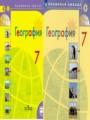 География 7 класс Алексеев
