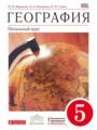 География 5 класс Баринова