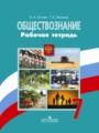 Обществознание 7 класс тетрадь Котова, Лискова