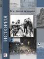 Решебник задач и ГДЗ по Истории 9 класс В.Л. Хейфец