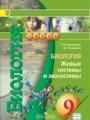 Биология 9 класс Сухорукова
