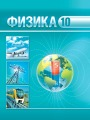 Решебник задач и ГДЗ по Физике 10 класс Громыко Е.В.