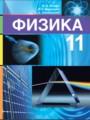 Физика 11 класс Жилко