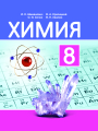 Химия 8 класс Шиманович