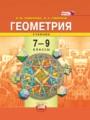 Геометрия 7-9 класс Смирнова