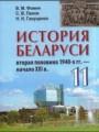 Решебник задач и ГДЗ по Истории 11 класс Фомин, В.М.