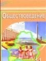 Решебник задач и ГДЗ по Обществознанию 11 класс Вишневский М.И.