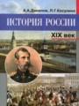 История 8 класс Данилов, Косулина