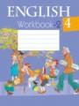 Английский язык 4 класс рабочая тетрадь Лапицкая