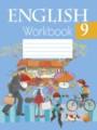 Английский язык 9 класс workbook Лапицкая
