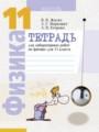 Решебник задач и ГДЗ по Физике 11 класс Жилко В.В.