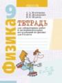 Физика 9 класс лабораторные работы Исаченкова