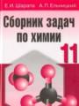 Химия 11 класс сборник задач Шарапа