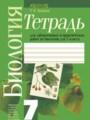 Биология 7 класс лабораторные работы Хруцкая
