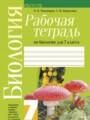 Биология 7 класс рабочая тетрадь Тихомиров