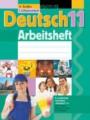Немецкий язык 11 класс рабочая тетрадь Будько