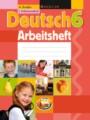 Немецкий язык 6 класс рабочая тетрадь Будько