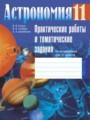 Астрономия 11 класс практические работы Шимбалёв