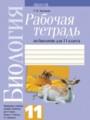 Биология 11 класс рабочая тетрадь Хруцкая