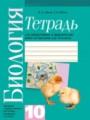 Биология 10 класс лабораторные работы Лисов