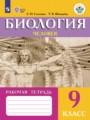 Биология 9 класс рабочая тетрадь Соломина