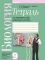 Биология 9 класс практические задания Мащенко